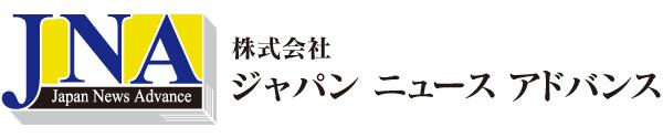 株式会社 ジャパンニュースアドバンス | 新聞・雑誌・情報誌・書籍等の販売取次ぎ及び発行
